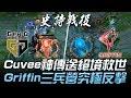 GEN Vs GRF LCK史詩級戰役 Cuvee神傳送絕境救世 Griffin三兵營究極反擊 Game2 2018 LCK夏季賽精華 Highlights mp3