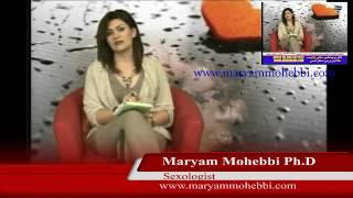 Maryam Mohebbi  کجی آلت جنسی مرد و خود ارضایی