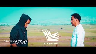 Tewodros Alemayehu New SONG 2018 (Official Video)