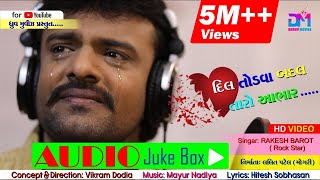 Download Lagu Rakesh barot new song dil todva badal taro aabhar audio  mp3 by dhruv movies Gratis STAFABAND