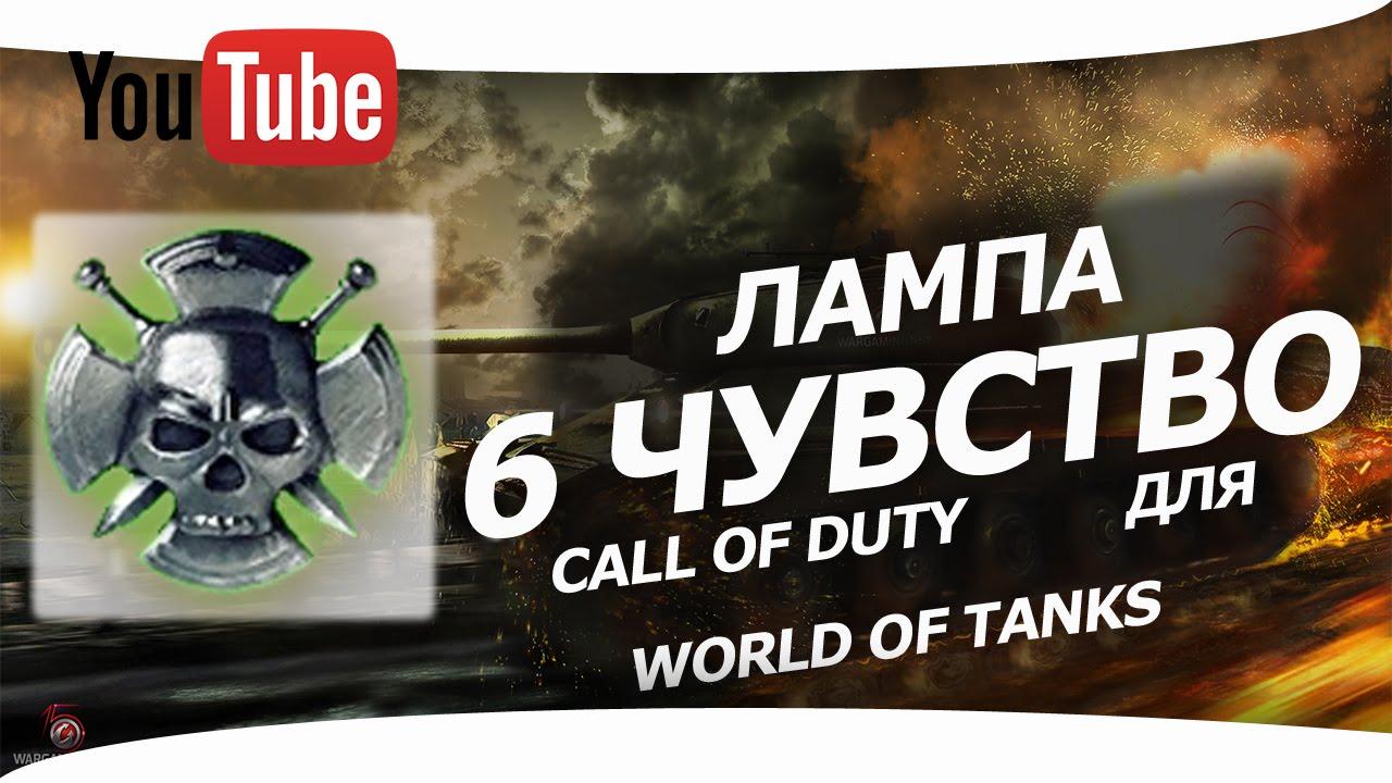 Озвучка лампочки 6 чувство Call of Duty для World of Tanks - YouTube