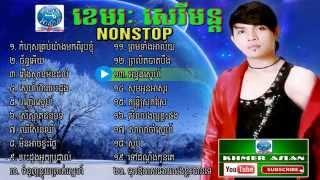Download Lagu New khmer song - Khemarak Sereymon Nonstop Gratis STAFABAND