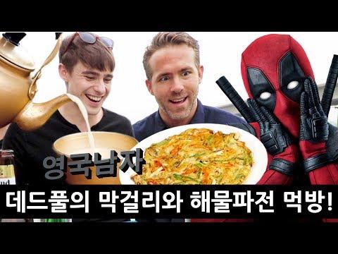 한국 술+안주를 처음 먹어본 데드풀의 반응!?