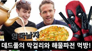 Deadpool tries Korean Alcohol for the first time!?