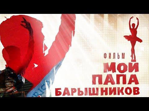 Мой папа – Барышников / Смотреть весь фильм в HD