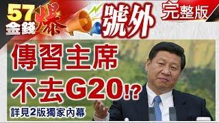 號外!習近平不去G20了?關鍵證據被抓包?人民幣存款成反指標?AI操盤績效慘輸川普那張嘴?《57金錢爆》2019.0618