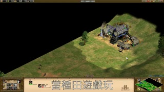 我的「Age of Empires II 」直播影片