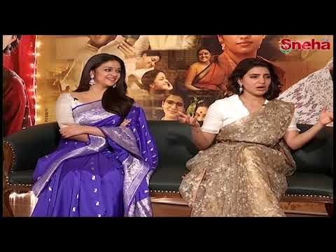 Samantha & Keerthi Suresh Interview About Mahanati Movie || Sneha TV Telugu