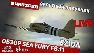 Обзор Sea Fury FB.11 | War Thunder