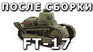 После сборки - Renault FT-17 от Meng в 1/35. Built model - FT-17 Riveted turret Meng 1:35
