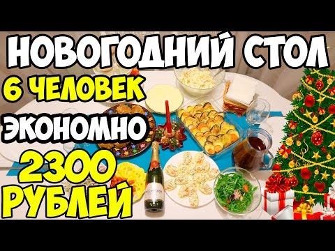 Экономный ПРАЗДНИЧНЫЙ стол на 6 человек за 2300 рублей ♥ Праздничное меню #2 ♥ Анастасия Латышева