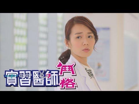 台劇-實習醫師鬥格-EP 205