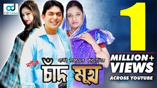 Chad Mukh | Most Popular Bangla Natok | Chanchal Chowdhury, Tahosin, Nasir Uddin | CD Vision