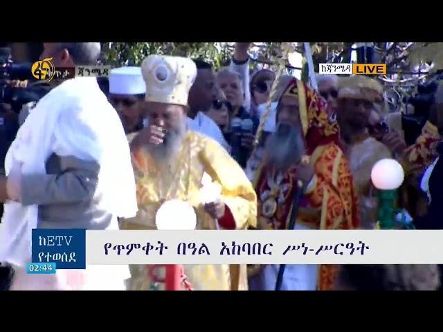 Ethiopian Epiphany Celebration At Janmeda 2019