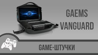 Game штучки # 2 - Gaems Vanguard