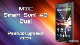 МТС Smart Surf 4G Dual. Разблокировка сети
