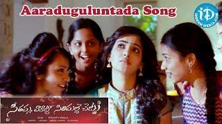Seethamma Vakitlo Sirimalle Chettu - Seethamma Vakitlo Sirimalle Chettu Songs - Aaraduguluntada Song - Venkatesh - Mahesh Babu - Samantha