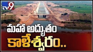 TV9 Exclusive Ground report on Kaleshwaram Project