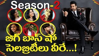 Bigg Boss Telugu Season 2 Participants Names || Star Maa || Big Boss SEASON 2 Telugu