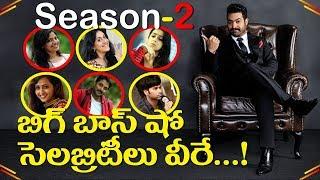 Bigg Boss Telugu Season 2 Participants Names || Star Maa || Big Boss SEASON 2 Telugu
