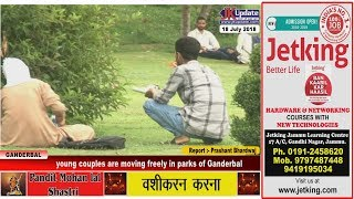 young couples are moving freely in parks of Ganderbal