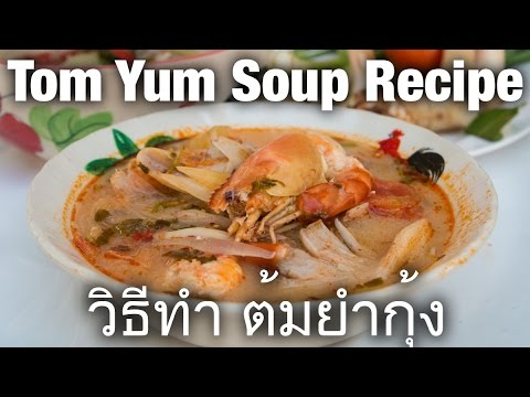 Authentic Tom Yum Soup Recipe | Thai Recipes by Mark Wiens (มาร์ค วีนส์)