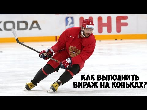 Как повернуть на коньках? | Вираж на коньках | Поворот на коньках.