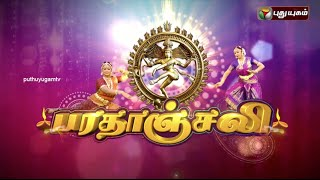 Bharathanjali - 10-11-2015