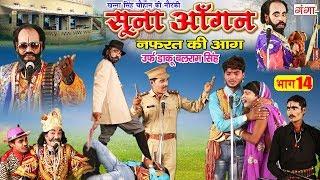 New Bhojpuri Nautanki 2019 - सूना आंगन नफ़रत की आग (भाग - 14) - Dehati Nautanki Tamsaha