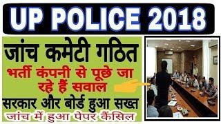 Up Police Bharti 2018 | जांच कमेटी में भर्ती कंपनी से मांगा जवाब | upp paper leak, re exam