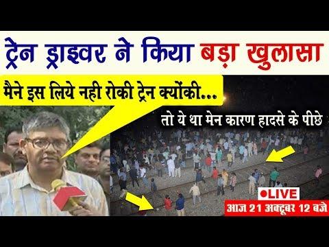 देखिये ड्राईवर ने गाड़ी क्यों नहीं रोकी Today Breaking News Punjab Amritsar DMU Driver Latest Update