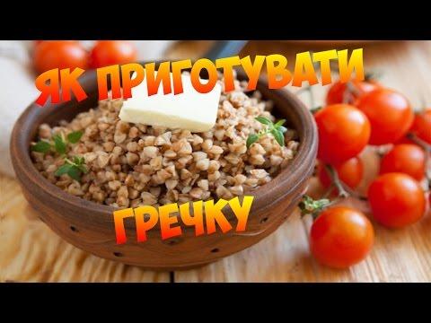Як варити гречку. Українська Кухня
