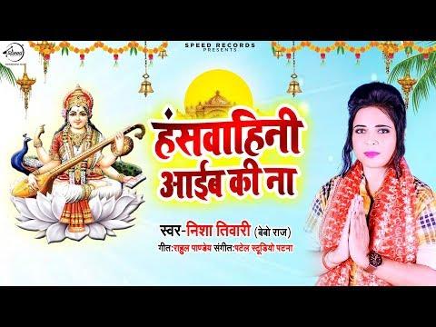 हंसवाहिनी आईब की न - Sarswati Vandana 2020 - Nisha Tiwari (Vevo Raj) - Sarswati Bhakti Bhajan 2020