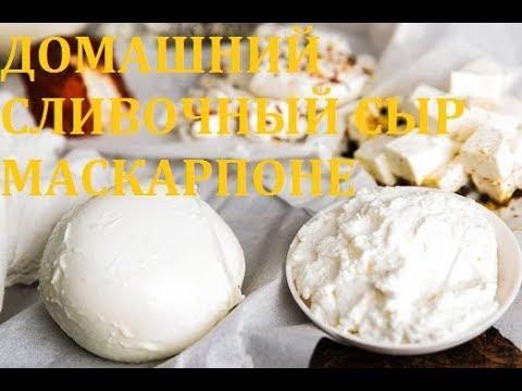 КАК Я ДЕЛАЮ СЫР (МАСКАРПОНЕ) итальянский сливочный сыр