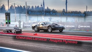 Drag-Racing, Turbo Chevrolet Corvette 1500 h.p., Муленко Андрей - Russian Drag Racing Championship