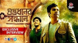 Guptodhoner sondhane | Exclusive Interview | Abir Chatterjee | Dhrubo Banerjee