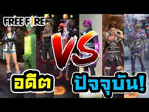 Free Fire สุ่มลักกี้รอยัล จาก อดีต ชุดเก่า vs ชุดใหม่! ปัจจุบัน