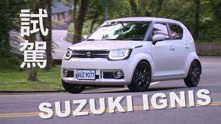 Suzuki Ignis 試駕 高質感都會小精靈