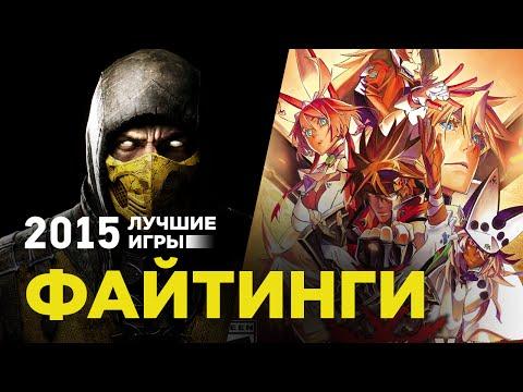 Лучшие игры 2015: Файтинги