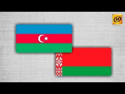 Минск и Баку максимально открыты для сотрудничества