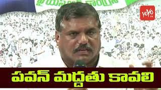 Botsa Satyanarayana Request to Pawan Kalyan | YS Jagan No Confidence Motion on Modi Govt