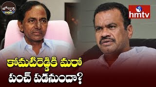 KCR Another Plan On Komatireddy Venkat Reddy | Jordar News  | hmtv