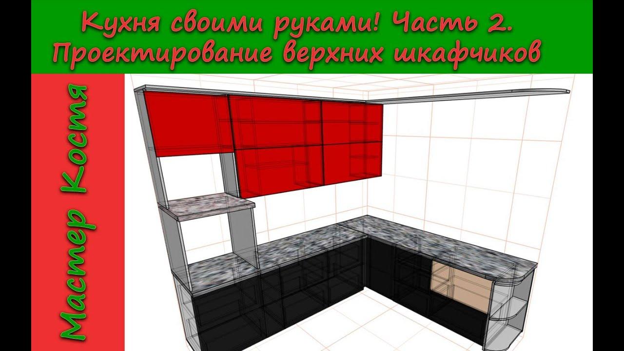 Кухни спроектировать своими руками
