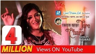 Tore Chara By Shilpi Biswas | HD Music Video 2017 | Khan Mahi