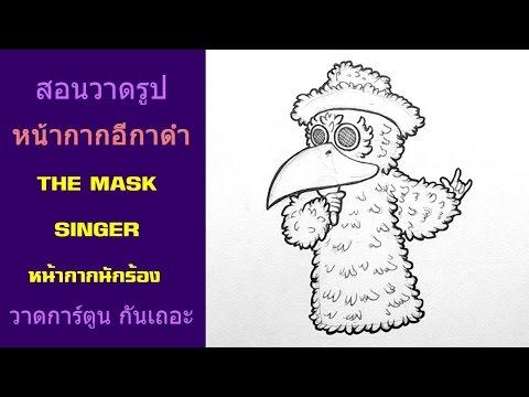 สอนวาดการ์ตูน | หน้ากากอีกาดำ THE MASK SINGER หน้ากากนักร้อง | วาดการ์ตูน กันเถอะ | EP.01 วาดการ์ตูน