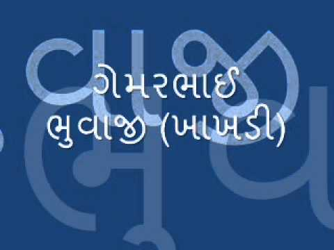 Regdi gemarbhai desai-ગેમર ખાખડી.admin by-હિતેશ સણાદર....