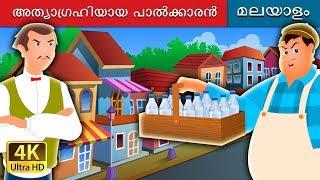 അത്യാഗ്രഹിയായ  പാൽക്കാരൻ | Fairy Tales in Malayalam | Malayalam Fairy Tales