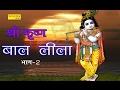 कृष्ण बाल लीला भाग 2 || Krisan Bal Lila Part 2 || Hindi Krishan Leela Full Movie 2017