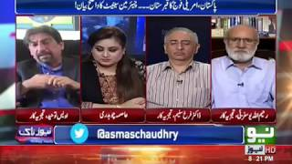News Talk with Asma Chaudhry | 24 August 2017 | @asmaschaudhry