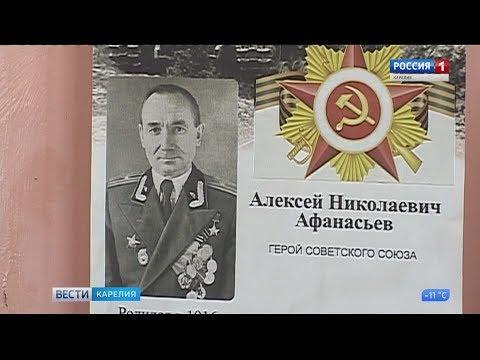 Гирвасской школе присвоено имя Героя Советского Союза  Афанасьева